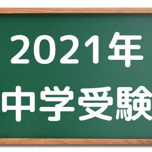 2021年の中学受験動向を栄東、開智、大宮開成の募集要項から予測