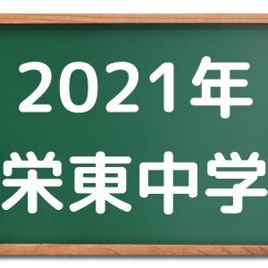 2021年…コロナ禍の中学受験動向を栄東中学校の募集要項から予測