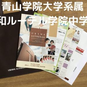 青山学院大学系属浦和ルーテル学院を検討するなら知っておきたい情報
