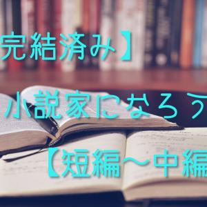 【完結済み】小説家になろう作品おすすめ5選【短編~中編】