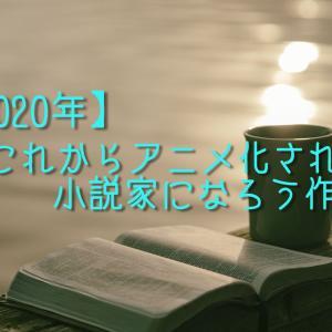 【2020年】これからアニメ化される小説家になろう作品