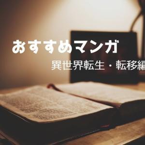 異世界転生・転移マンガおすすめ3選
