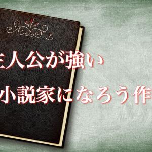 主人公が強い小説家になろう作品おすすめ5選