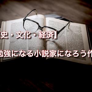 【歴史・文化・経済】勉強になる小説家になろう作品おすすめ5選