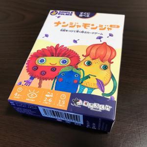 大爆笑のカードゲーム『ナンジャモンジャ』で遊んでみた