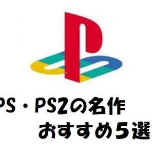 PS・PS2の名作、おすすめ5選