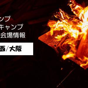 【関西/大阪】一里松キャンプ場【デイキャンプ/BBQ】
