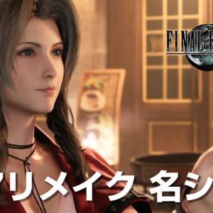 【FF7リメイク】名シーンムービーまとめ【FF7Rネタバレ】