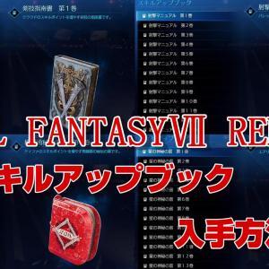 【FF7リメイク】全スキルアップブック入手方法一覧【FF7R】