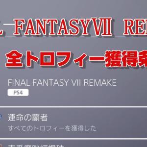 【FF7リメイク】全トロフィー獲得条件一覧【FF7R】