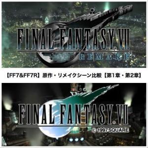 【FF7&FF7R】原作・リメイクシーン比較【第1章・第2章】