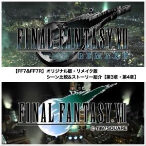 【FF7&FF7リメイク】オリジナル版・リメイク版シーン比較&ストーリー紹介【第3章・第4章】
