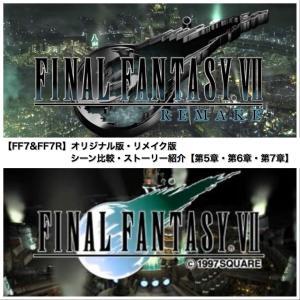 【FF7&FF7リメイク】オリジナル版・リメイク版シーン比較&ストーリー紹介【第5章・第6章・第7章】