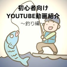 【釣り】初心者向けYouTube動画紹介