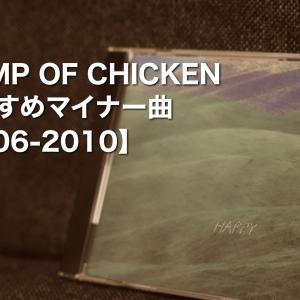 【BUMP OF CHICKEN】おすすめマイナー曲5選【2006-2010年】