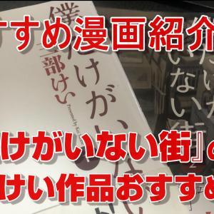 【完結済み】おすすめ漫画紹介!三部けい作品5選
