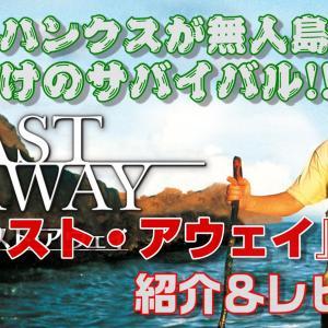 【おすすめ映画紹介&レビュー】不朽の名作『キャスト・アウェイ(2000)』【トム・ハンクス】