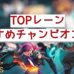 【LOL】TOPレーン、おすすめチャンピオン紹介【TOP】