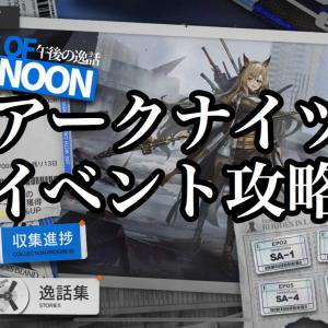 【アークナイツ】オムニバスストーリー『午後の逸話』前半:攻略【イベント】