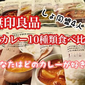 【食品レビュー】無印良品のカレー10種類を食べ比べしてみた