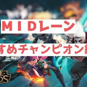 【LOL】MIDレーン、おすすめチャンピオン紹介【MID】