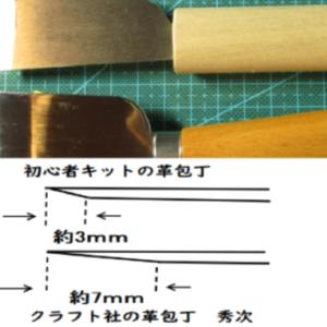 革工芸⑪ クラフト社の革包丁でらくらく革漉き