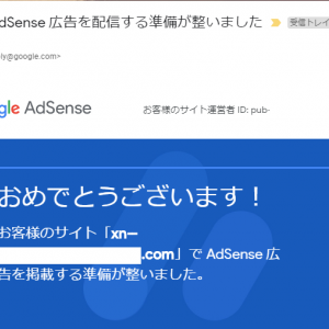 Google AdSense 広告配信準備完了のお知らせ♪