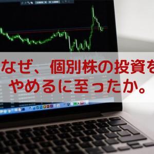 なぜ、個別株の投資をやめるに至ったか。