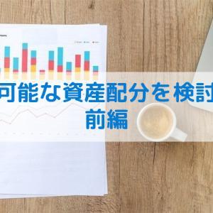 持続可能な資産配分を検討する 前編