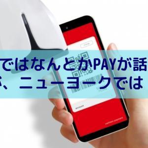 日本ではなんとかPayが話題ですがニューヨークでは・・・