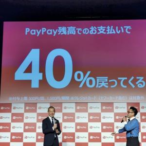 PayPayが2月から40%還元キャンペーン開催!未登録ならついでに10万円相当のボーナスも!