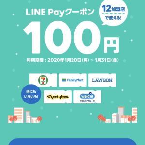 めちゃカンタン!LINE Payクーポンの使い方をざっとおさらい!