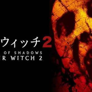 【途中からネタバレ】前作の製作陣に認められないホラー映画『ブレアウィッチ2』の感想など