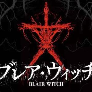 【途中からネタバレ】『ブレア・ウィッチ・プロジェクト』の正統続編となるホラー映画『ブレア・ウィッチ』の感想