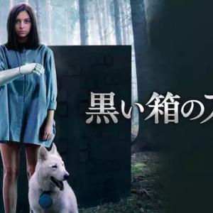 【ネタバレ含む】まさかのタイムリープものSFスリラー映画『黒い箱のアリス』を観たので考察と感想