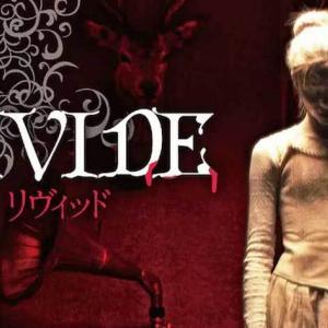 【ネタバレ含む】フレンチホラー映画『リヴィッド LIVIDE』を観たのでストーリーや解説など