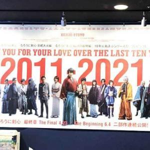『るろうに剣心 The Final』観てきたんだけど映画館閉鎖するって言い出したやつは人誅の時間だ(ネタバレなし)