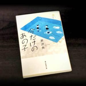 芦沢央『今だけのあの子』女性の生々しい友情の描写が絶妙。相変わらずのミスリードに今回もやっぱり騙される