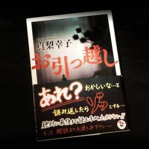 真梨幸子『お引っ越し』誰もが恐怖を感じる引っ越しにまつわる恐怖を描いた連作短篇ホラー