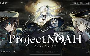 Project NOAH – プロジェクト・ノア