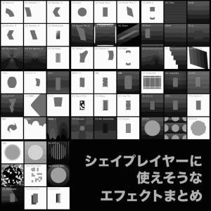 AfterEffects_シェイプアニメに使えそうなエフェクトまとめ(重)