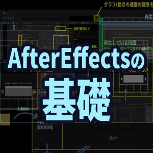 UIデザイナーが業務で使えるAfterEffectsの基礎