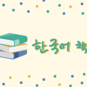 早く読んでみたい韓国語の本たち