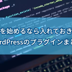【Blog】ブログを始めるなら入れておきたい!WordPressのプラグインまとめ
