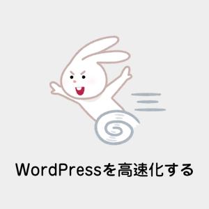 【WordPress】最強の高速化プラグイン(有料)WP Rocketの設定方法