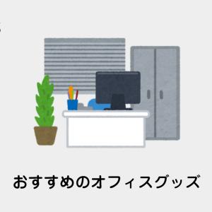 【オフィス】職場でも最小限に。おすすめ便利グッズ10選![ミニマリスト]