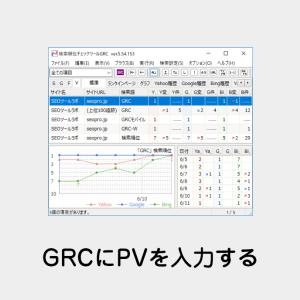 【GRC】Googleアナリティクスの月間PV数を入力する方法