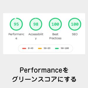 【WordPress】高速化!Performanceでグリーンスコアにするために試した事まとめ