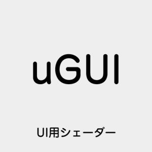 【Unity】UI制作に役に立つシェーダー6選[uGUI]