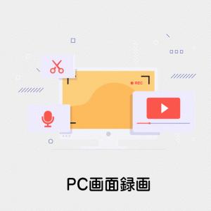 【FonePaw】動画・音声記録に特化!PC画面録画の使い方